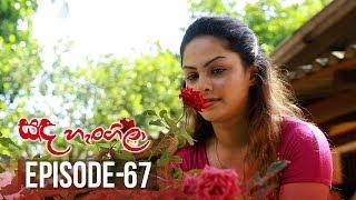 Sanda Hangila | Episode 67 - (2019-03-26) | ITN Thumbnail