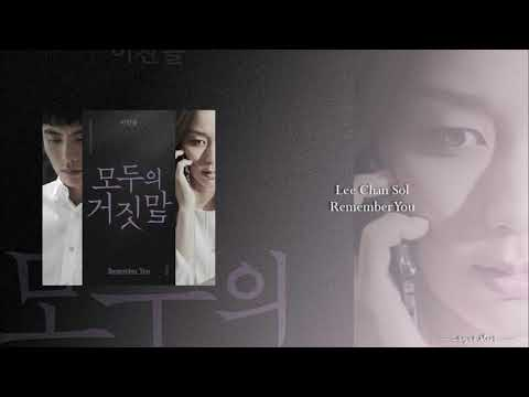 Lee Chan Sol - Remember You (OST Part.2 The Lies Within)