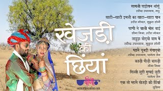 Khejri Ki Chhiya Full HD | New Rajasthani Songs | Latest Audio Jukebox