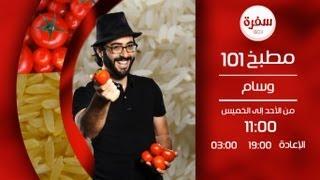 برنامج مطبخ 101 - الشيف وسام مسعود