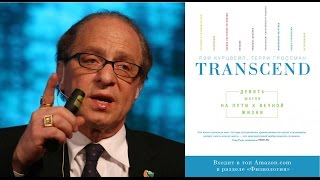 ''Transcend'' Рея Курцвейла и Терри Гроссмана. Доклад-презентация Сергея Каменева
