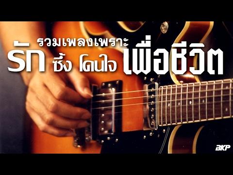 รวมเพลงเพื่อชีวิต รัก ซึ้ง โดนใจ!!!