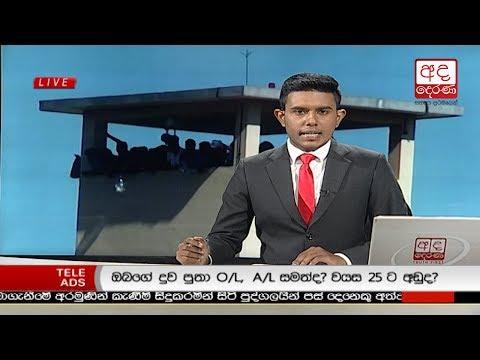 Ada Derana Lunch Time News Bulletin 12.30 pm - 2018.10.21