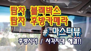 탑차후방카메라 / 탑차 블랙박스 - 룸미러 블랙박스 마…