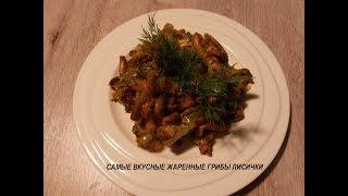 Как приготовить вкусно грибы лисички.