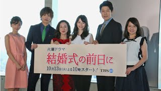 女優でモデルの香里奈さんが主演を務める連続ドラマ「結婚式の前日に」...