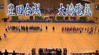 第43回日本ハンドボールリーグ 大崎電気×豊田合成