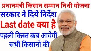 PM kisan samman nidhi yojana last date and fast instalment कब आयेगी सभी किसानो को
