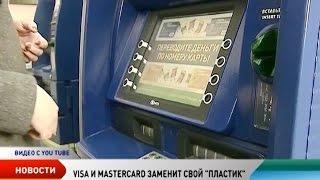 Россия уже в этом году должна перейти на национальную платежную систему(, 2015-07-14T08:06:26.000Z)