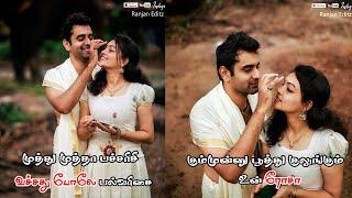 Yelela Kuyile Yela song whatsapp status tamil | love whatspp status | trending whatsapp status | rjn