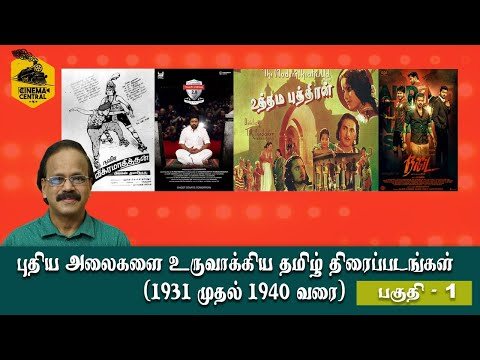 Films Which Created New Waves In Tamil Cinema Since 1931 | Dr. G. Dhananjayan