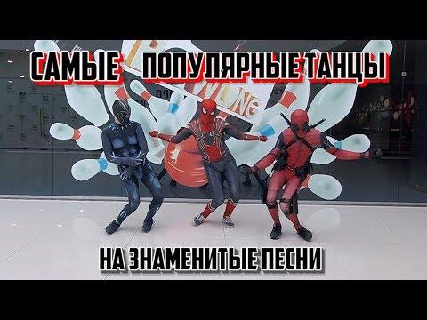 САМЫЕ ПОПУЛЯРНЫЕ ТАНЦЫ ХИТЫ НА САМЫЕ ЗНАМЕНИТЫЕ ПЕСНИ / супергерои танцуют