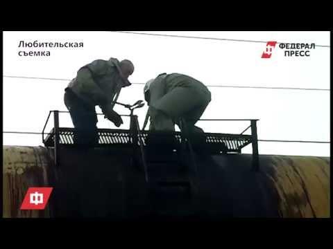 Ликвидация утечки нефтепродуктов из ж/д цистерны в Косулино
