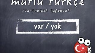 Счастливый турецкий. 12 урок. Var/yok