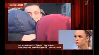Пусть говорят. Диана Шурыгина и Сергей Семенов. Выпуск от 15.01.2018