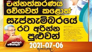 Paththaramenthuwa - (2021-07-06) | ITN Thumbnail