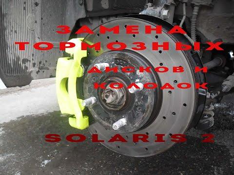 Замена тормозных дисков Hyundai Solaris 2017 | Негатив к AutoDoc.ru