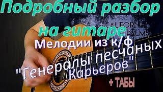"""Разбор мелодии из К/ф """"Генералы песчаных карьеров"""""""