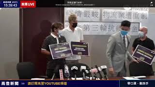 高登新聞頻道  |   20200813 譚文豪指第三輪抗疫基金運輸業未能受益
