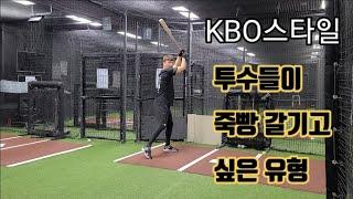KBO배트플립 유형 및 투수홈런맞을때 유형 (feat.…