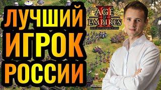 Невероятный матч с русским игроком Vinchester. Стратегия Age Of Empires 2