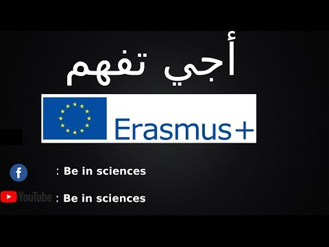 1.Projet  bourse erasmus+ منح إيراسميس