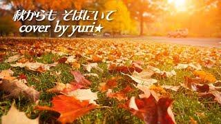 ご視聴ありがとうございます☆ 久しぶりにナンノちゃんの曲を歌ってみました♪ 「秋からも、そばにいて」 1988年10月 南野陽子13枚目のシン...