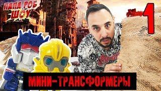 Папа Роб и МИНИ ТРАНСФОРМЕРЫ 3 сезон. ПРЕМЬЕРА
