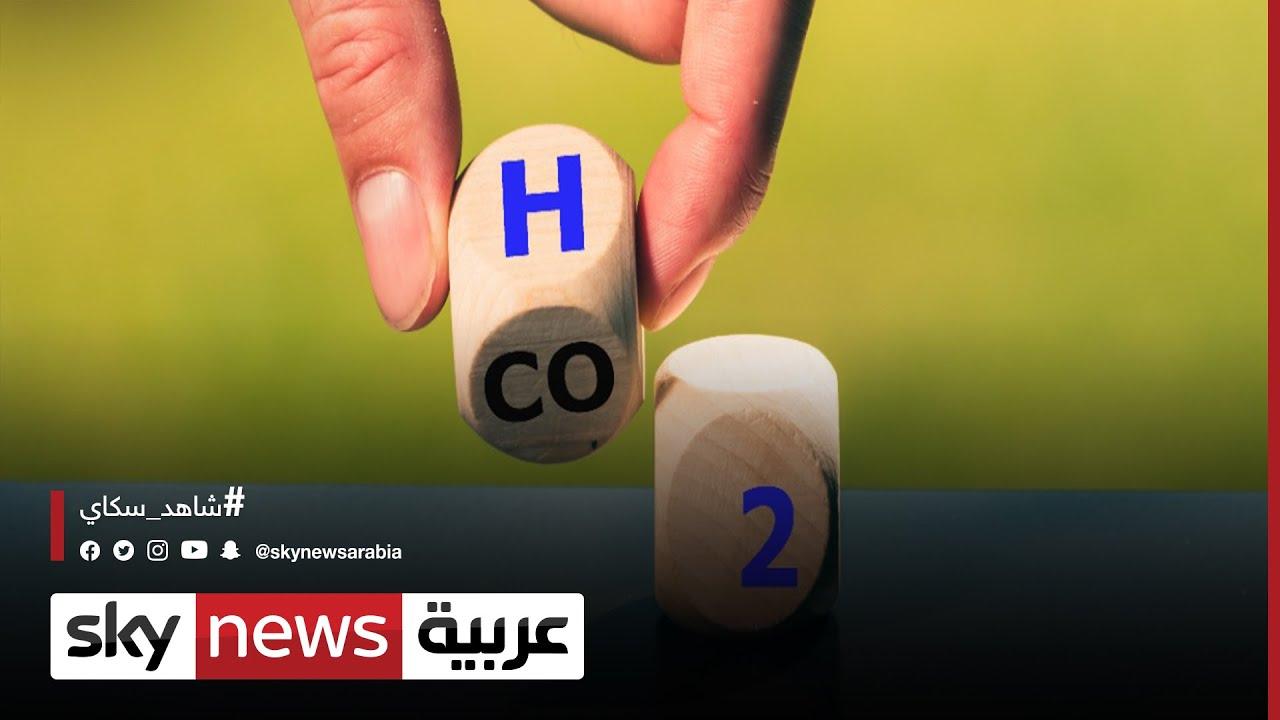 آيرينا: الهيدروجين الأخضر سيقود التحول العالمي في الطاقة | #الاقتصاد  - نشر قبل 7 ساعة
