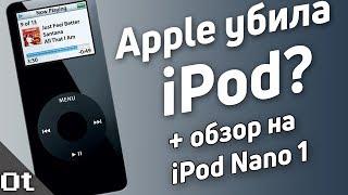 пока, iPod!  Обзор iPod Nano 1