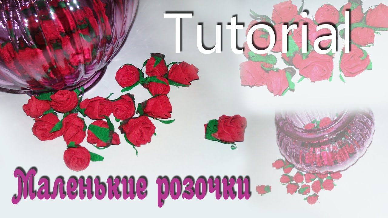 Розы маленькие из гофрированной бумаги
