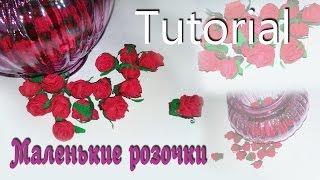 tutorial: Маленькая роза из гофрированной бумаги