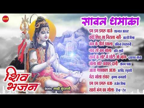 Shiv Bhajan - Shiv Bhakti Geet Top 10 - Audio Jukebox - Lord Shiva Sawan Special Songs 2021