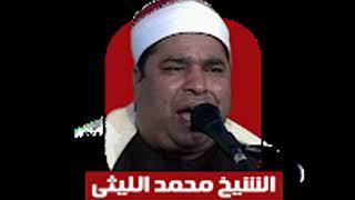 الشيخ محمد الليثي النجم والقمر من مسهله 1987