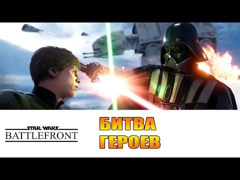 Star Wars Battlefront Битва героев