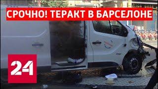 Теракт в Барселоне. Фургон с двумя вооруженными людьми наехал на пешеходов