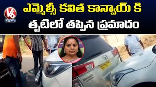 MLC Kalvakuntla Kavitha Convoy Met With An Accident | V6 News