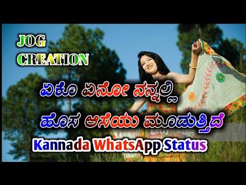 || Yeko Yeno Nannalli || Kannada WhatsApp Status || Arasu Movie Song