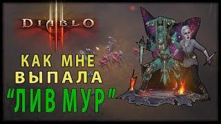 Diablo 3: Падение Тристрама или как получить питомца \