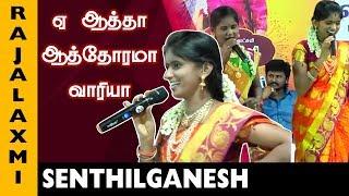 ஏ ஆத்தா ஆத்தோரமா  | Rajalaxmi & Senthilganesh Songs | Rainbow channel