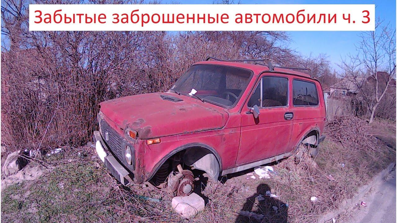 Видео про заброшенные машины фото 218-549