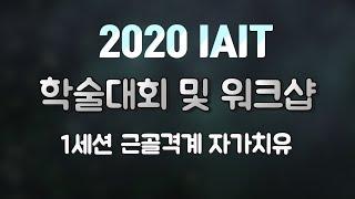 100인의테라피스트 국제학술대회및 워크샵 1세션 공개합…