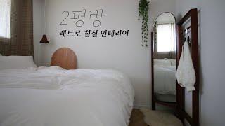 침대만 넣으면 꽉 차는 작은 방, 레트로 호텔 느낌으로…