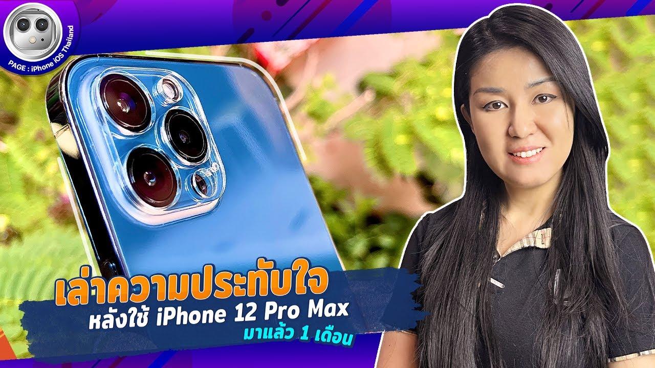 ความประทับใจหลังจากใช้ iPhone 12 Pro Max มาแล้ว 1 เดือน