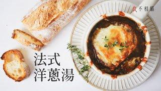 [食不相瞞#34]法式洋蔥湯食譜與做法:時間與耐心成就的經典美味,你也可以煮出法式餐廳的水準!(La Soupe à l'oignon gratinée,French Onion Soup.ASMR)