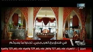 فى فندق برج العرب بدبى .. تجدوا ما يسركم!