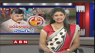 Chandrababu Conducted Review Meeting with Party Leaders after Elections | ABN Telugu