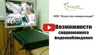Возможности современных систем видеонаблюдения(, 2015-04-20T15:28:09.000Z)