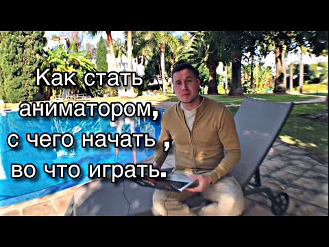 Курсы аниматоров / Школа аниматоров у Зайца /обучение / апгрейд/ аниматор с нуля