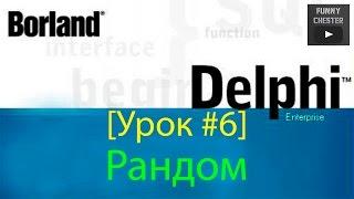Delphi 7 [Урок #6] - Рандом(Delphi 7 (плейлист): http://www.youtube.com/playlist?list=PLm0MN8S4cMEF4vpjXwJOS-T0_9QZ3ypyL Не забудь посмотреть: ..., 2015-06-11T13:05:28.000Z)